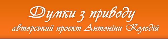 Думки з приводу. Авторський проект Антоніни Колодій. Громадянське суспільство, демократія, політичний режим в Україні, концепції громадянського суспільства, політологія, жінки в політиці