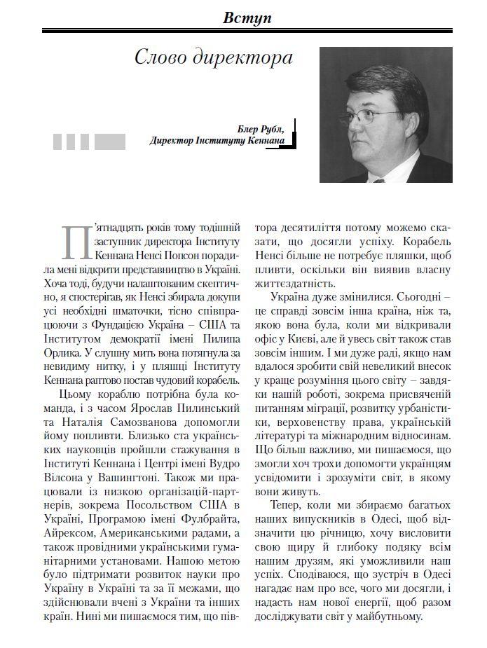 Агора11_Вступ. Слово директора.